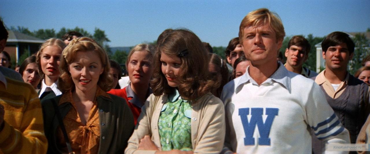 «Какими мы были» - «The Way We Were» (Сидни Поллак, 1973) - Роберт Редфорд - фильм (фото, кадр)