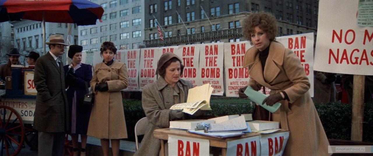 «Какими мы были» - «The Way We Were» (Сидни Поллак, 1973) - Барбара Стрейзанд - фильм (фото, кадр)