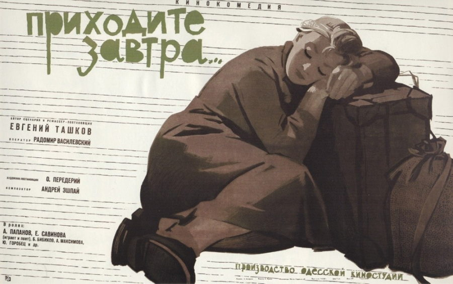 «Приходите завтра» (реж. Евгений Ташков, 1962) - фильм (фото, кадр)