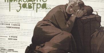 «Приходите завтра» (реж. Евгений Ташков, 1962)