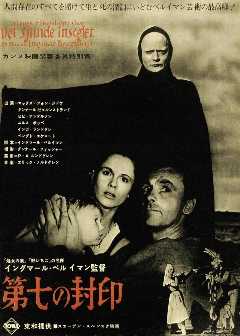 «Седьмая печать» - «Det sjunde inseglet»  (Ингмар Бергман, 1957) - постер