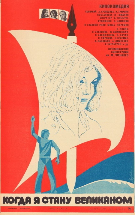 «Когда я стану великаном» (реж. Инна Туманян, 1979) - постер фильма