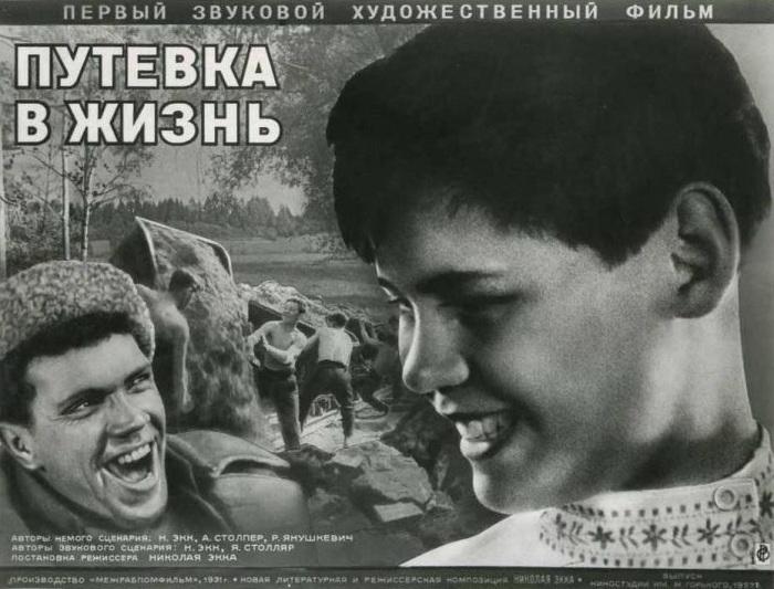 постер «Путевка в жизнь» (реж. Николай Экк, 1931)