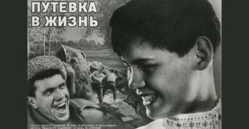 «Путевка в жизнь» (реж. Николай Экк, 1931, СССР)