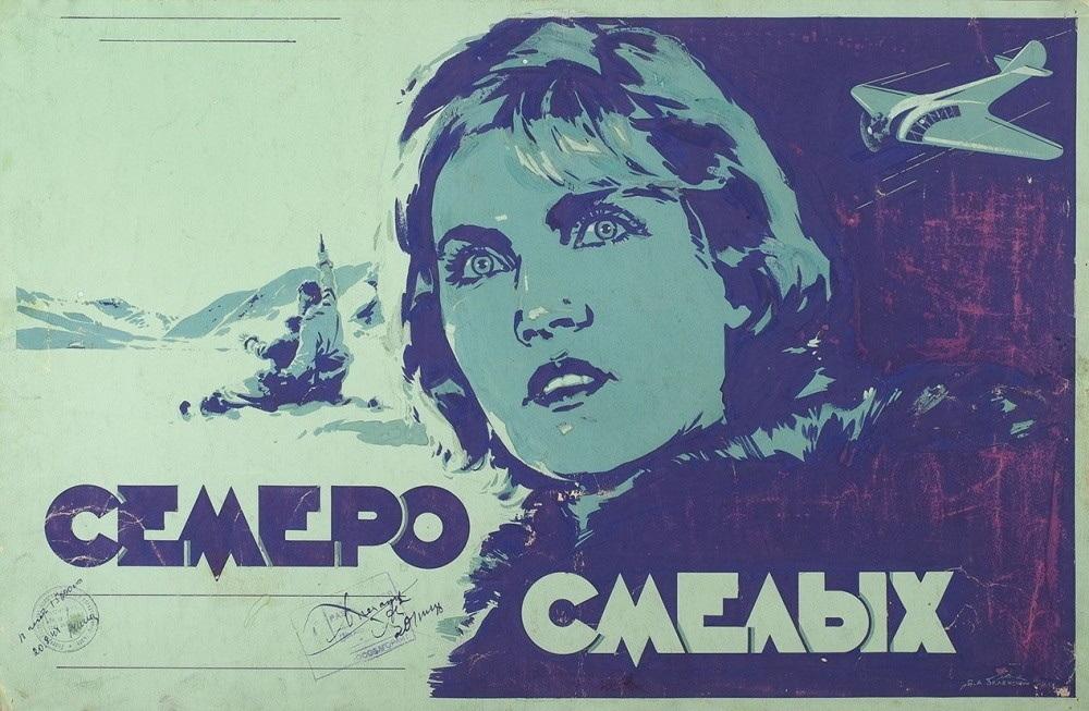 «Семеро смелых» (Сергей Герасимов, 1936) - фильм (постер)