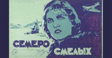 «Семеро смелых» (Сергей Герасимов, 1936)