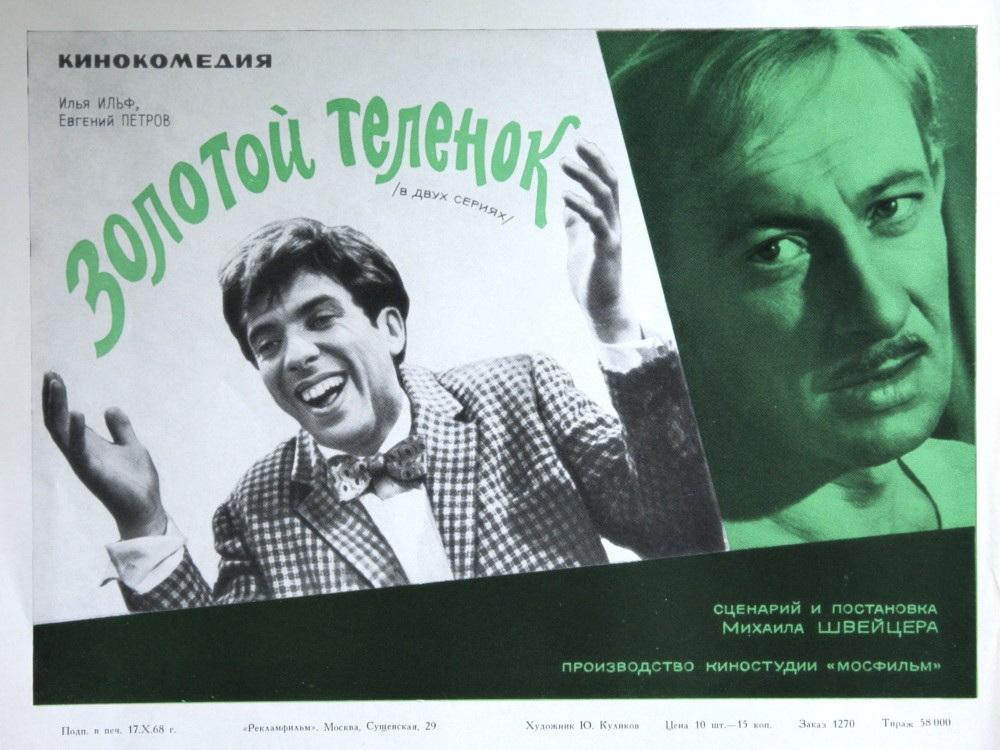«Золотой теленок» (Михаил Швейцер, 1968) - постер
