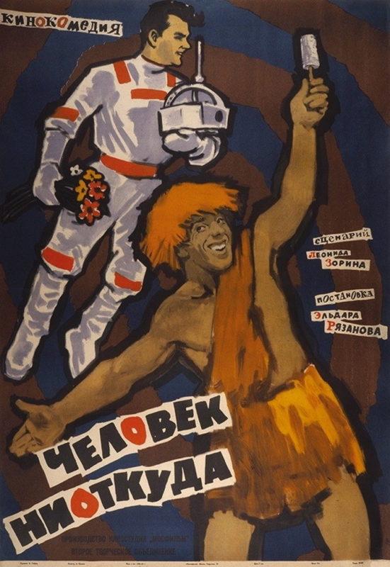 «Человек ниоткуда» (реж. Эльдар Рязанов, в гл.р. Сергей Юрский, Юрий Яковлев, 1961) - фильм (постер)