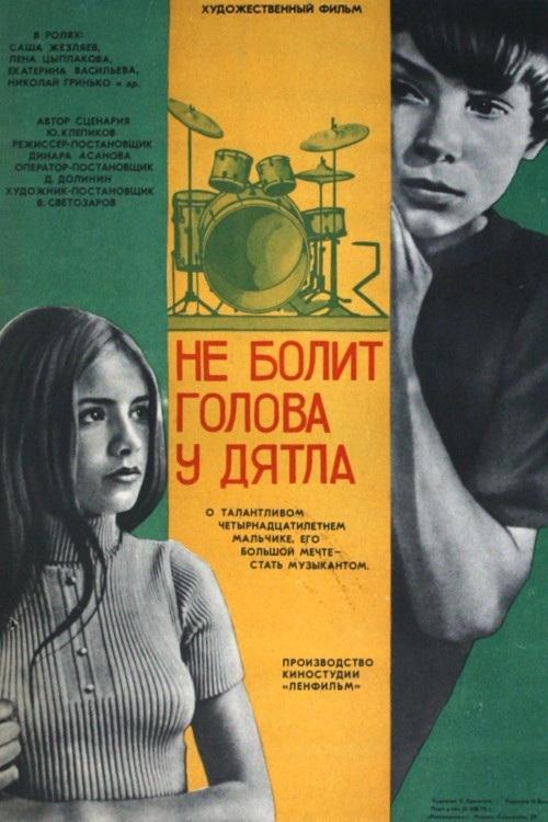 «Не болит голова у дятла» (реж. Динара Асанова, 1974) - фильм (постер)