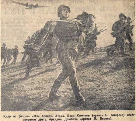 Газета «Сталинский сокол» (9 октября 1943 года).