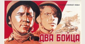 «Два бойца» (реж. Леонид Луков, 1943) - в гл.р. Марк Бернес, Борис Андреев